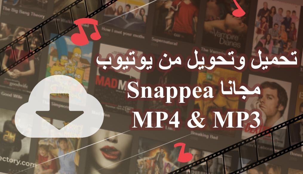 أداة Snappea